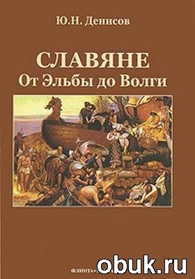 Книга Славяне. От Эльбы до Волги