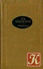 Книга Вяземский П.А. Собрание сочинений в двух томах