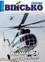 Журнал Військо України №4 2013