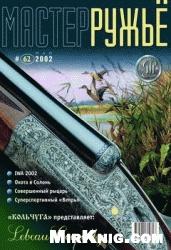 Журнал Мастер Ружьё №62 2002