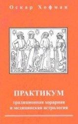 Практикум. Традиционная хорарная и медицинская астрология