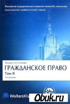 Евгений Суханов - Вещное право (аудиокнига)