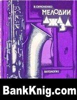 Книга Мелодии джаза. Антология djvu 39,6Мб