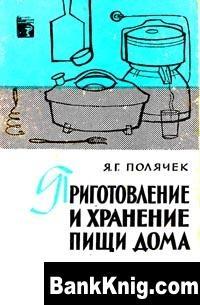 Книга Приготовление и хранение пищи дома djvu 1,5Мб
