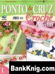 Журнал Ponto de cruz & Croche №25 djvu  9,22Мб скачать книгу бесплатно
