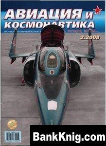 Журнал Авиация и космонавтика №2 2008 pdf 15Мб