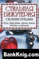 Книга Стильная бижутерия своими руками. Бусы, браслеты, серьги, пояса, ободки и заколки pdf 6,9Мб