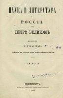 Книга Наука и литература в России при Петре Великом. Том 1. pdf 106Мб