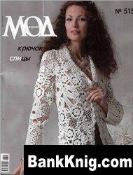 Журнал Журнал мод №4 (515) 2008 djvu 16,1Мб