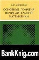 Книга Основные понятия вычислительной математики pdf 1,5Мб