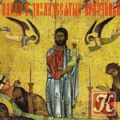 Книга Пасха и Двунадесятые Праздники