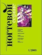 Ногтевой сервис (2003 No.01)