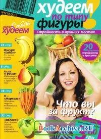 """Журнал Секреты """"Худеем легко"""" №6 (2012)."""