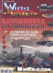 Журнал Barbarossa (Wing Masters Hors-Serie №2)