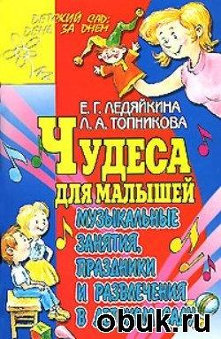 Книга Чудеса для малышей. Музыкальные занятия, праздники и