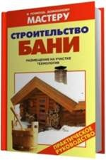 Книга Строительство бани: Размещение на участке, технология