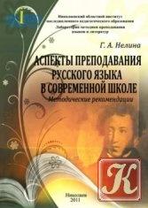 Книга Аспекты преподавания русского языка в современной школе