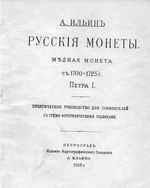 Книга Русские монеты. Медная монета с 1700-1725 г. Петра I