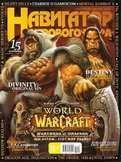 Книга Журнал:  Навигатор игрового мира №9 (сентябрь 2014)