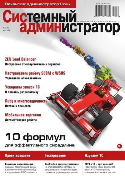 Книга Журнал | Системный администратор №3 (март 2014)
