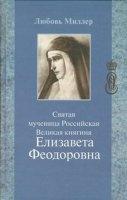 Книга Святая мученица Российская Великая княгиня Елизавета Феодоровна