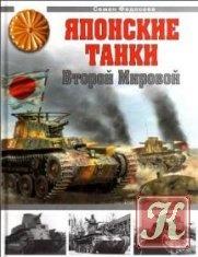 Книга Японские танки Второй Мировой