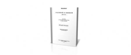 Книга «Головной и спинной мозг» — великолепное пособие по изучению морфологии и хода волокон, актуальное и в настоящее время. Создано