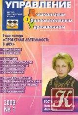 Книга Управление дошкольным образовательным учреждением №1 2009