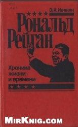 Книга Рональд Рейган - хроника жизни и времени