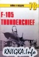 Книга Война в воздухе №78. F-105 Thunderchief