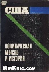 Книга США: политическая мысль и история