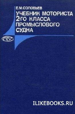 Книга Соловьев Е.М. - Учебник моториста 2-го класса промыслового судна