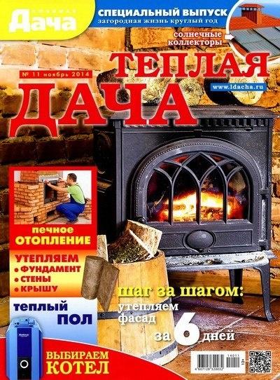 Книга Журнал: Любимая дача. Спецвыпуск №11 [Россия] (ноябрь 2014)