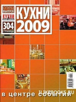 """Спецвыпуск журнала """"Кухни & ванные комнаты"""". Кухни 2009"""