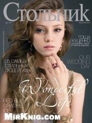 Журнал Стольник №3 2011
