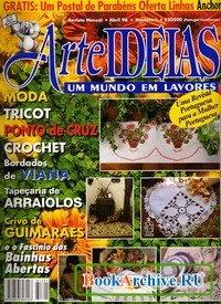 Журнал Arte Ideias №1 1996.