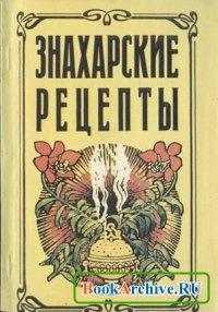 Книга Знахарские рецепты.