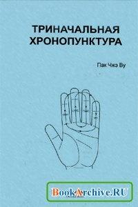 Книга Триначальная хронопунктура.