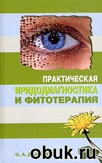 Книга Практическая иридодиагностика и фитотерапия