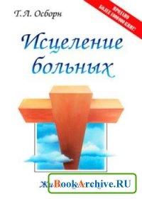 Книга Исцеление больных.
