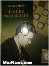 Книга Шашки - моя жизнь