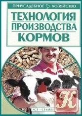 Книга Технология производства кормов