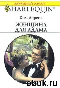 Книга Женщина для Адама