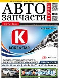Журнал Автозапчасти и Цены №1-2 (январь-февраль 2015)