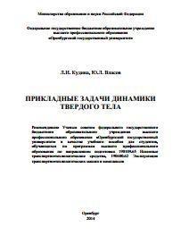 Книга Прикладные задачи динамики твердого тела, учебное пособие, Кудина Л.И., Власов Ю.Л., 2014