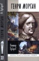 Книга Генри Морган