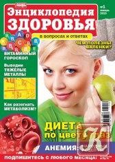 Журнал Книга Народный лекарь. Энциклопедия здоровья № 1 2015