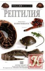 Книга Книга Рептилия - Маккарти Колин