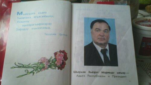 не хотели учить украинский изучайте башкирский адыгейский