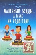 Книга Книга Маленькие Будды… а также их родители!